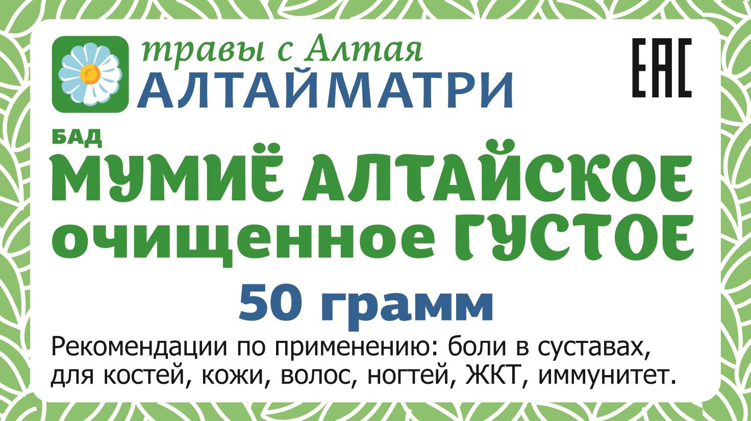 Инструкция мумие АлтайМатри